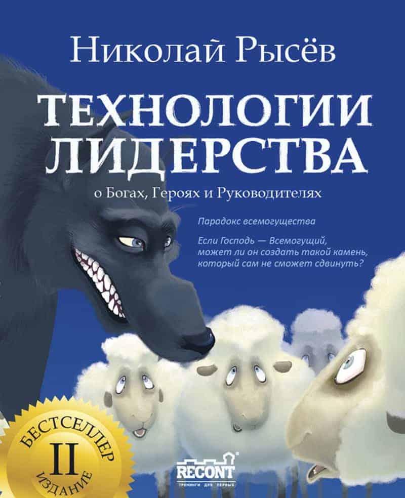 """книга """"технологии лидерства"""" Николая Рысёва"""