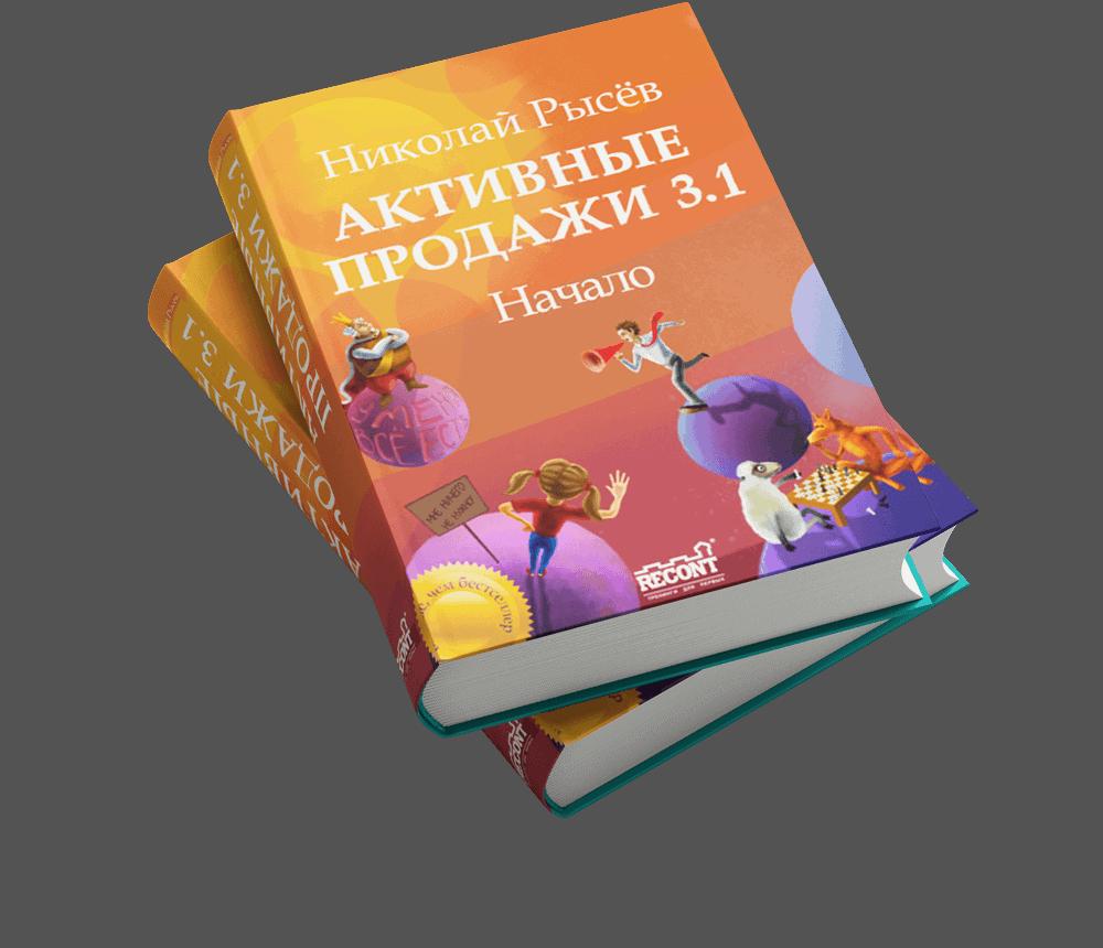 книга Активные продажи, Николай Рысёв