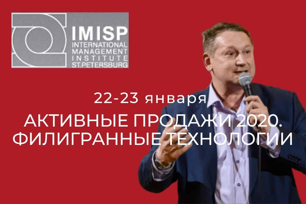 IMISP тренинг продажи 2020