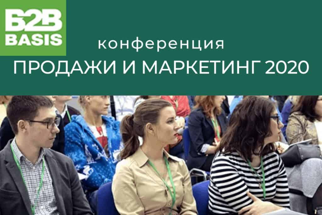 Конфереция продажи и маркетинг 2020