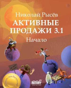 книга активные продажи рысев