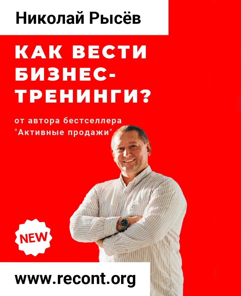 Книга Как вести бизнес-тренинги? Николая Рысёва