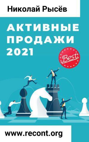 Активные продажи 2021. Николай Рысев