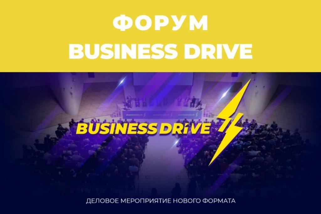 Business Drive форум Москва