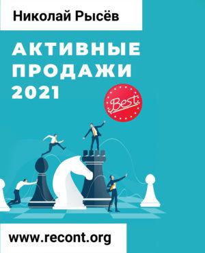 Активные продажи. 2021 Николая Рысёва