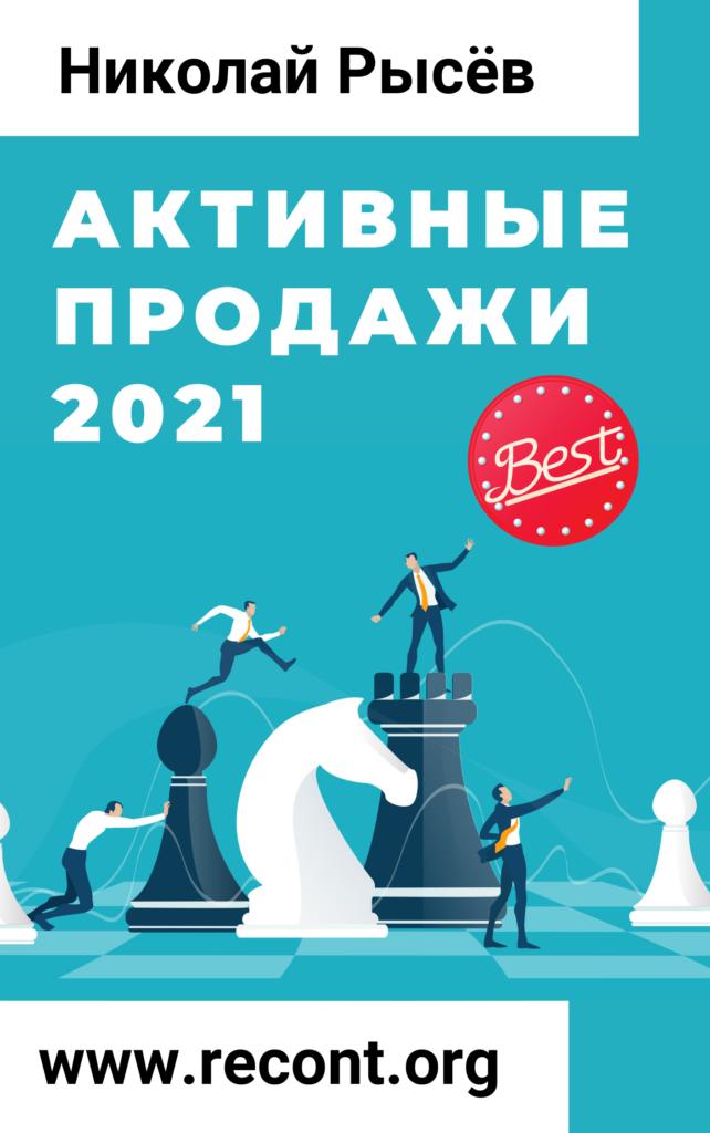 Книга Активные продажи. 2021 Николая Рысёва