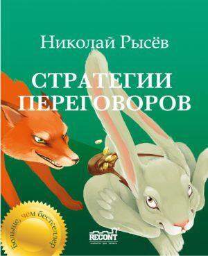 Стратегии переговоров книга Николая Рысёва